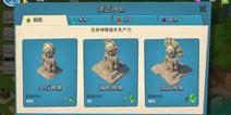海岛奇兵最新更新内容 雕像建造时间大幅度减少