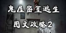 鬼屋密室逃生图文攻略2 恐怖寂静的豪宅