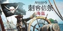 开启青年岛冒险新篇章!《刺客信条:海盗奇航》已更新