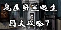 鬼屋密室逃生图文攻略7 死神挡住的世界