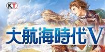 开启航海新篇章《大航海时代5》中国手游独代