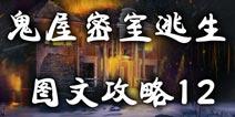 鬼屋密室逃生图文攻略12 消失在灰烬中的世界