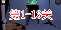 逃脱本色1-13怎么过 特殊关卡图文攻略