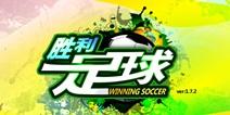 胜利足球安卓版更新 加入李毅大帝