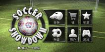 点球大战 《决战足球2015》评测