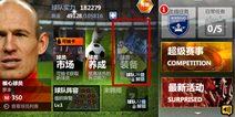 胜利足球球员装备系统