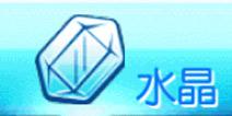 捕鱼达人3水晶有什么用 水晶买什么