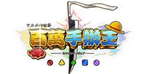 《百万手办王》官网上线 将于7月24号开启安卓版首测