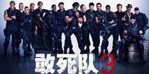 《敢死队3》手游将与电影同步上线 游戏内容抢先看