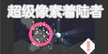 激战外太空 《超级像素着陆者》评测