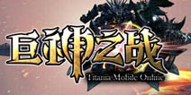 人人游戏3D大作《巨神之战》7月23日火爆上线