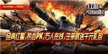 《战警:大国崛起》新服武汉战区 周年庆典享大礼