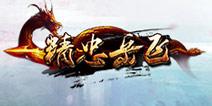 《精忠岳飞》安卓版不删档内测开启 游戏特色抢先看