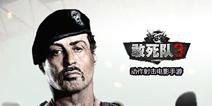 杰森斯坦森出席CJ 助阵手游《敢死队3》