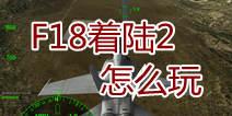 F18着陆2怎么玩 快速上手详解