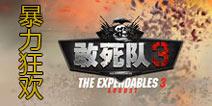 暴力硬汉 《敢死队3》手游巨星主角原画曝光
