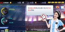 FC足球经理下载 打造属于自己的梦之队