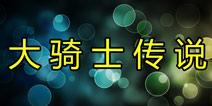 巨人神秘手游《大骑士传说》 将在chinajoy推出
