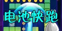 飞鱼科技新作《电池快跑》 将亮相Chinajoy