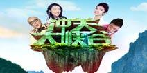 《冲关大峡谷》IOS版上线 4399首发下载!