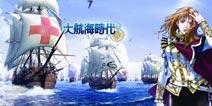 《大航海时代5》日区上架 争当海洋冒险的航海王