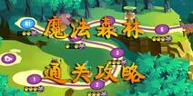 莱酷的大冒险魔法森林通关攻略 玩法心得体会