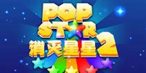 "PopStar""星迷""专属特权 赢取特斯拉试驾机会"