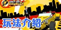 疯狂出租车:都市狂奔怎么玩 玩法介绍