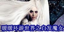 暖暖环游世界之白发魔女