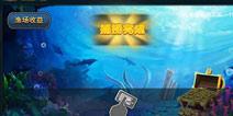 君王3趣味捕鱼玩法详解 趣味捕鱼攻略