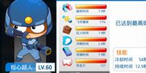 开心酷跑超人来袭超人角色 粗心超人属性解析