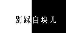 《�e踩白�K�骸钒沧堪娓�新版本 虐心加倍!