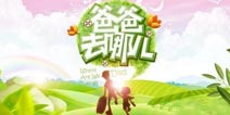 东北雪乡新章节《爸爸去哪儿》更新至1.9.8新版本