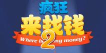 君子爱财取之有道 《疯狂来找钱2》评测