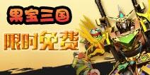 《果宝三国》上架iOS 怪兽推荐第二波来袭!