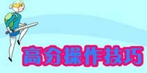 ��妹�J江湖冒�U�r�g怎么得高分 高分技巧