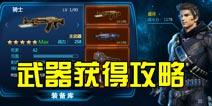 星际猎人怎么得武器 武器获取攻略