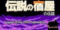 《传说中的旅馆传说》双平台上架 传说到底是什么?