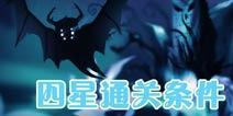 黑暗生物:第二暗影怎么得四星 四星通关条件