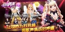 中国好声音官方手游《全民偶像》 星动开测