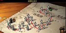 与众不同的策略游戏 《精忠岳飞》震撼来袭