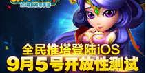 全民推塔iOS来袭 《萌将冲冲冲》9月5日开放测试