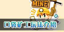 口袋矿工怎么玩 口袋矿工玩法介绍