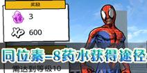 蜘蛛侠极限药水同位素8怎么得 钻石获得方法