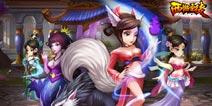 Gameloft专为中国打造手游《西游圣徒》即将开测