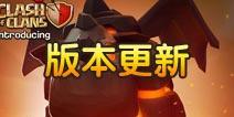 部落冲突ios版更新 迎来新兵种和新建筑等级