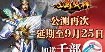 《三国战神》9月25日耀世公测 规模再度扩大