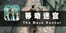 这不是迷宫游戏 《移动迷宫》评测