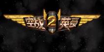 《空战英豪2》安卓版将于9月25日震撼来袭