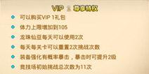 混沌之理VIP系统详解 VIP多少钱